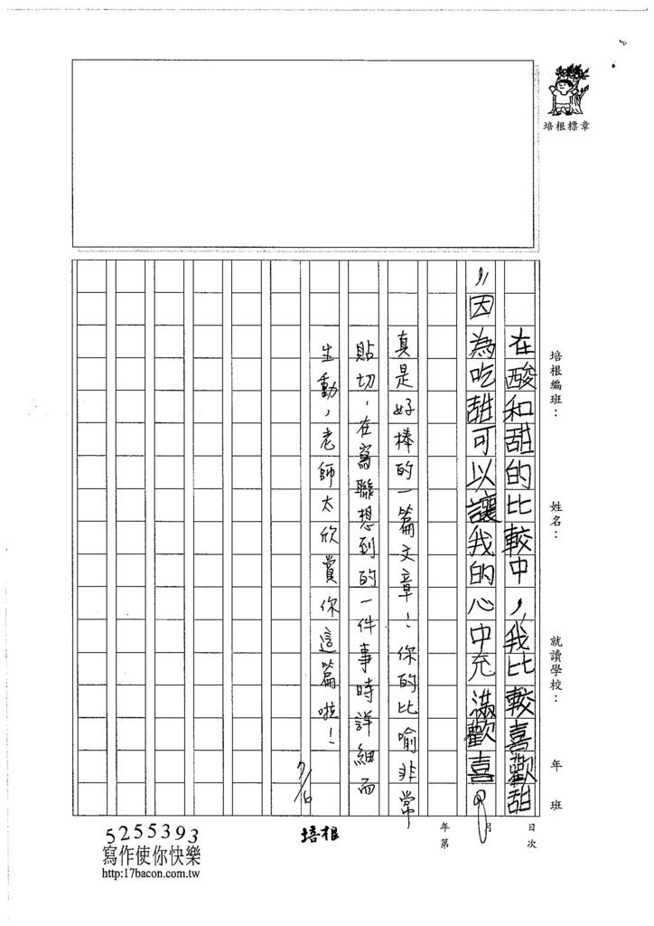 106TMW103顏靖栩 (3)