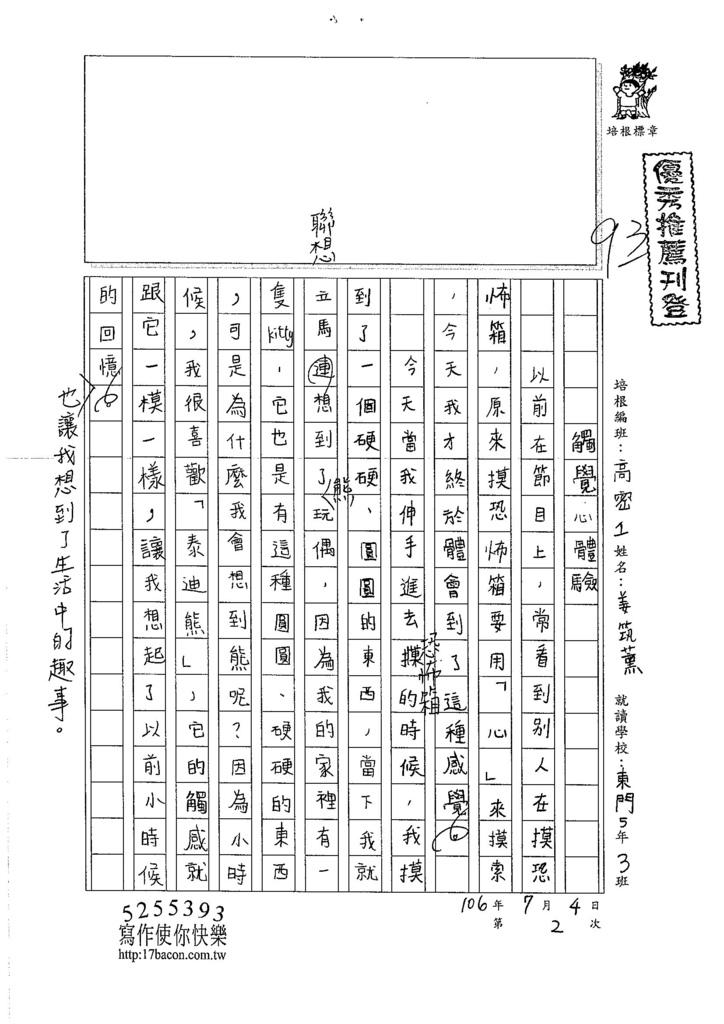 106TSW102姜筑薰 (1)