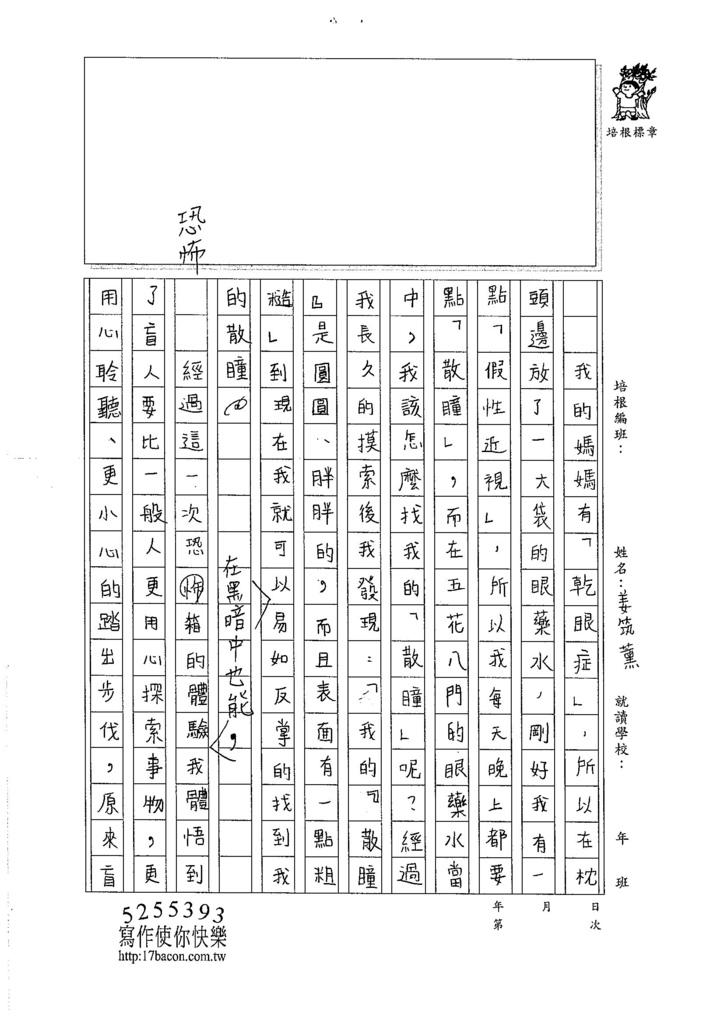 106TSW102姜筑薰 (2)