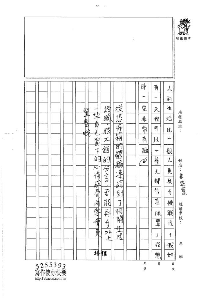 106TSW102姜筑薰 (3)