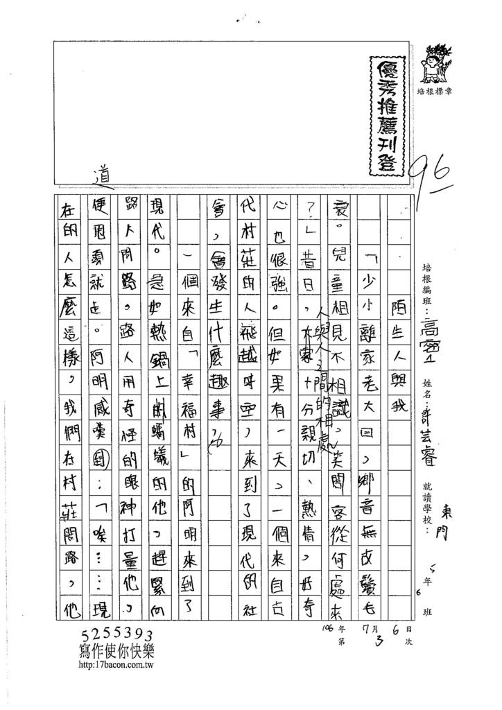 106TSW103許芸睿 (1)