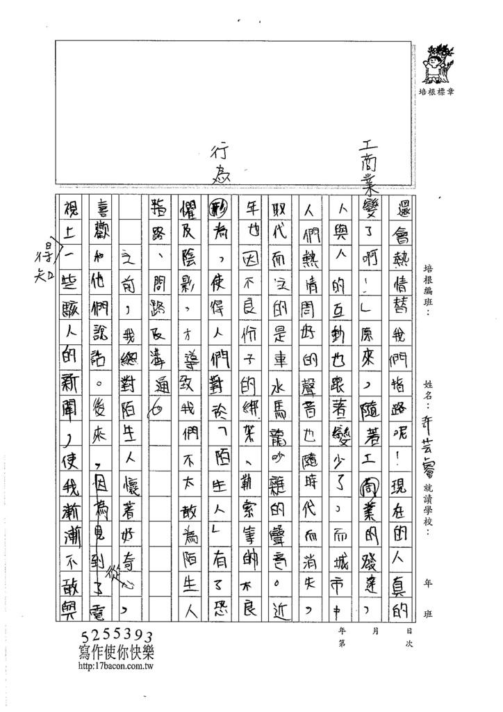 106TSW103許芸睿 (2)
