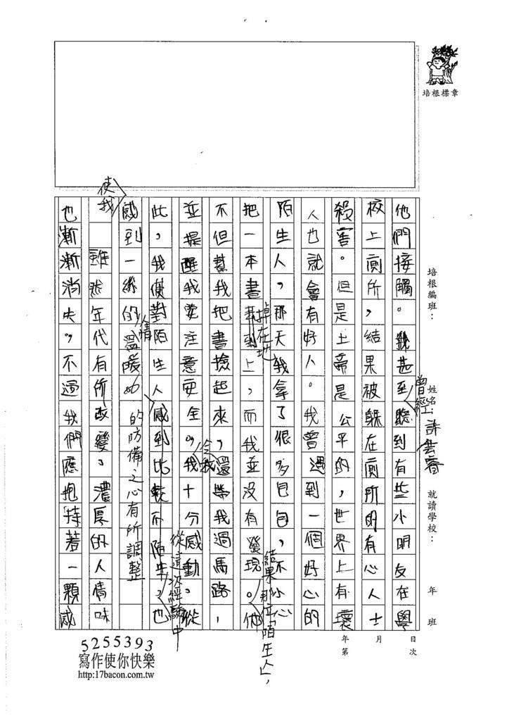 106TSW103許芸睿 (3)
