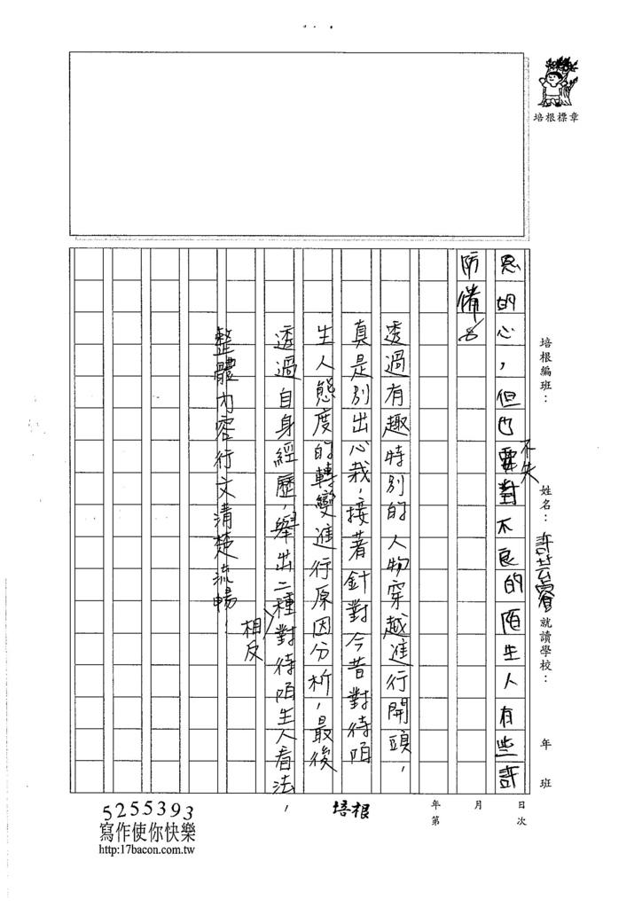 106TSW103許芸睿 (4)