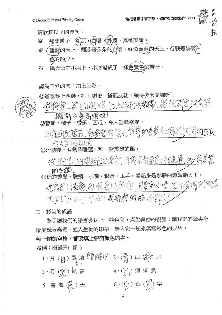 106V01呂岱耘 (1)