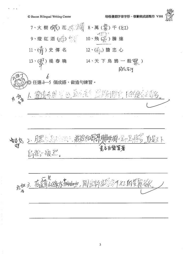 106V01呂岱耘 (2)