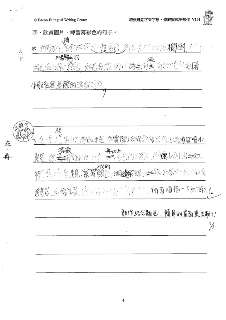 106V01呂岱耘 (3)
