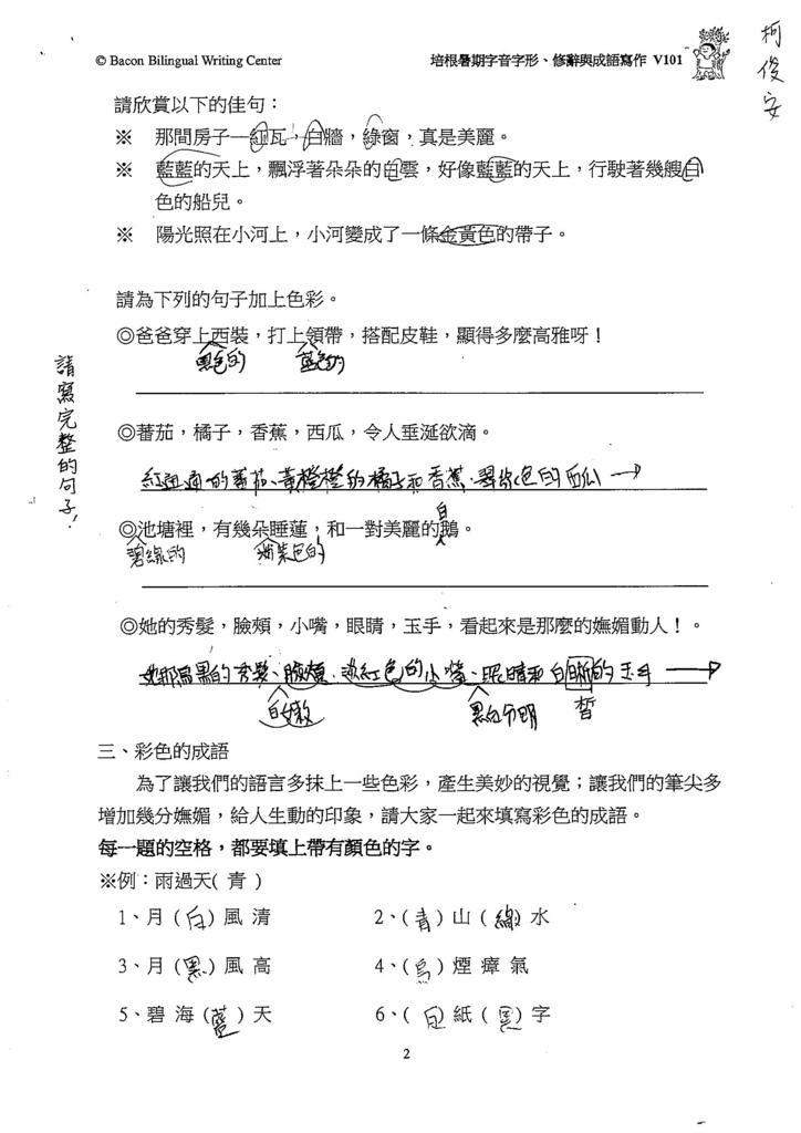 106V01柯俊安 (1)