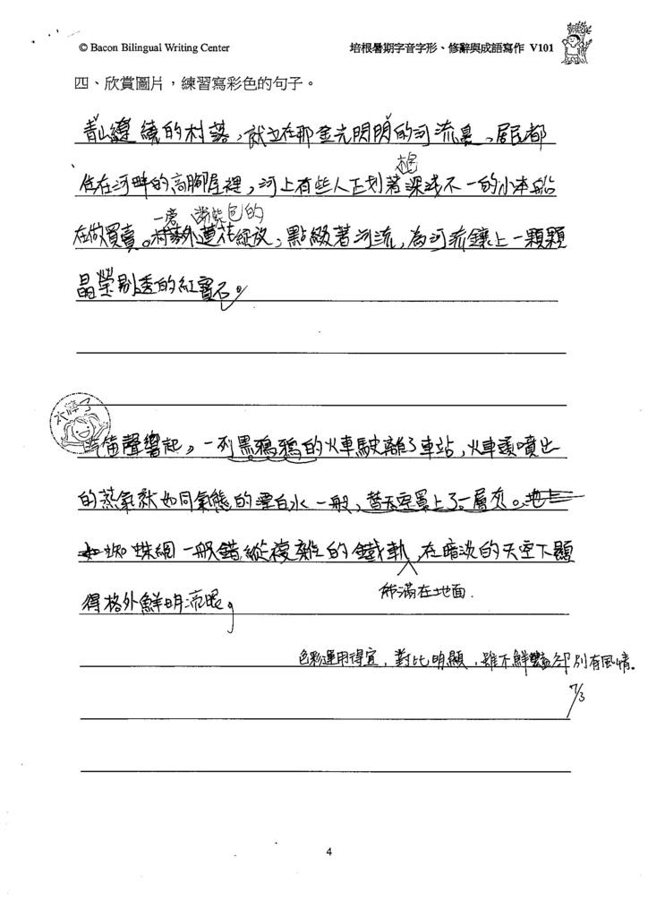 106V01柯俊安 (3)
