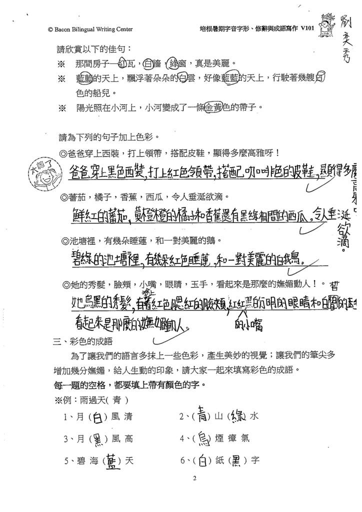 106V01劉奕秀 (1)