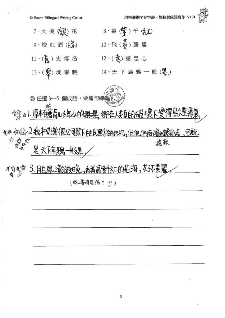 106V01劉奕秀 (2)