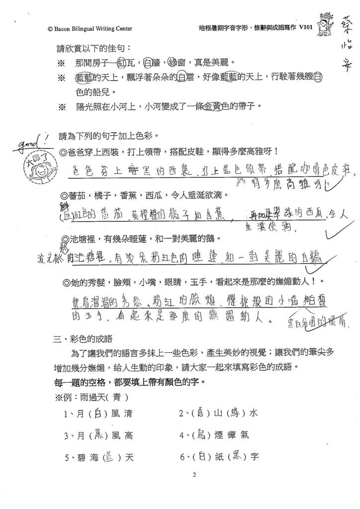 106V01蔡怡安 (1)