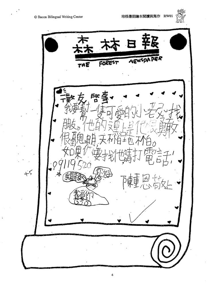 106RW01陳重恩 (1)
