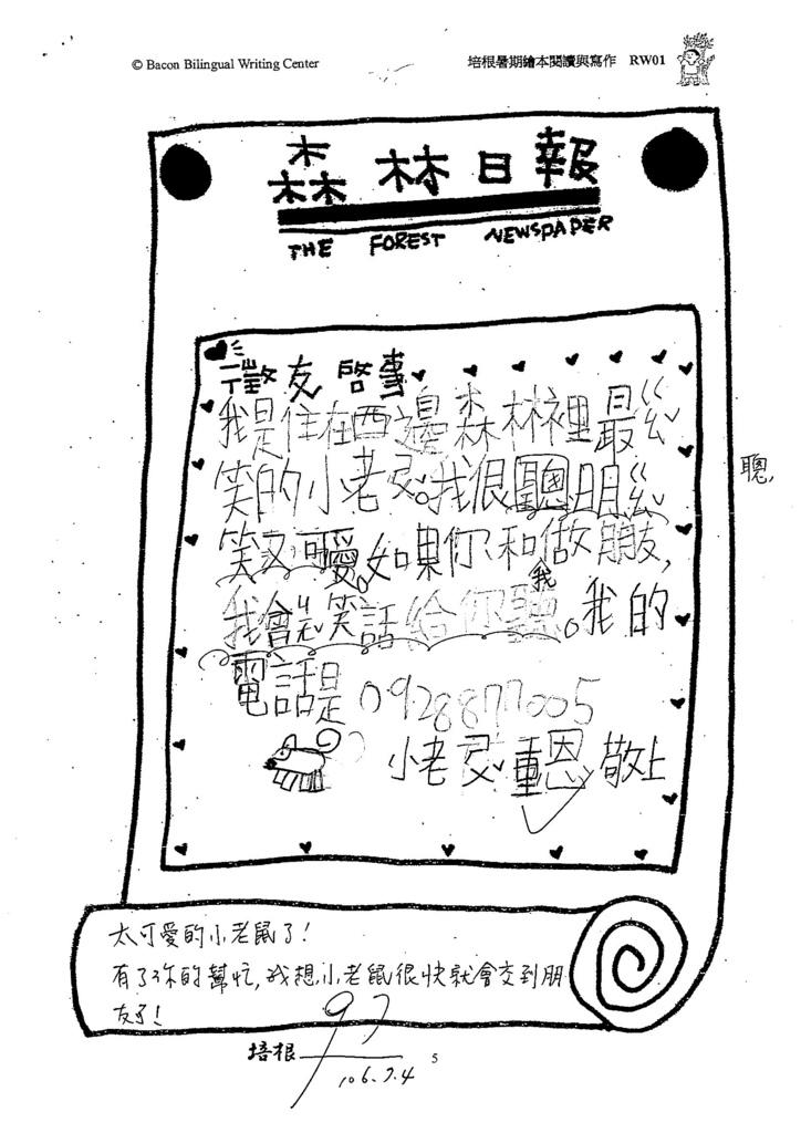 106RW01陳重恩 (2)