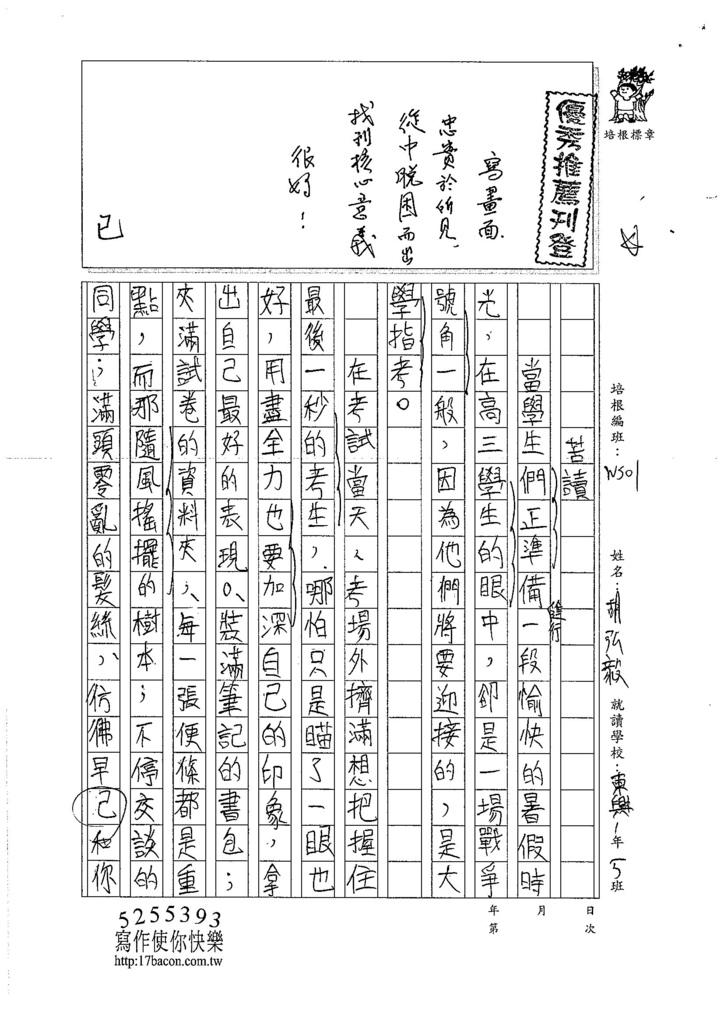 106WS01 胡弘毅(1)