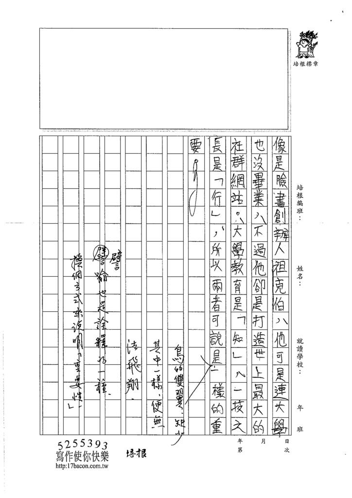 106WS01 胡弘毅(3)