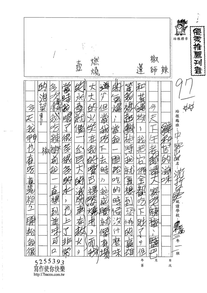 106TMW104沈哲安 (1)