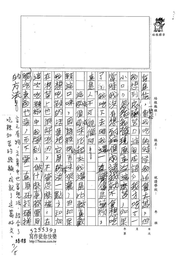106TMW104沈哲安 (2)