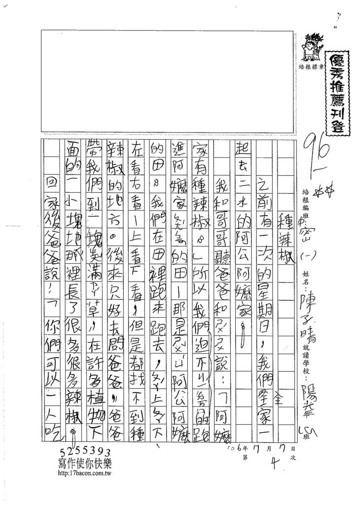 106TMW104陳子晴 (1)