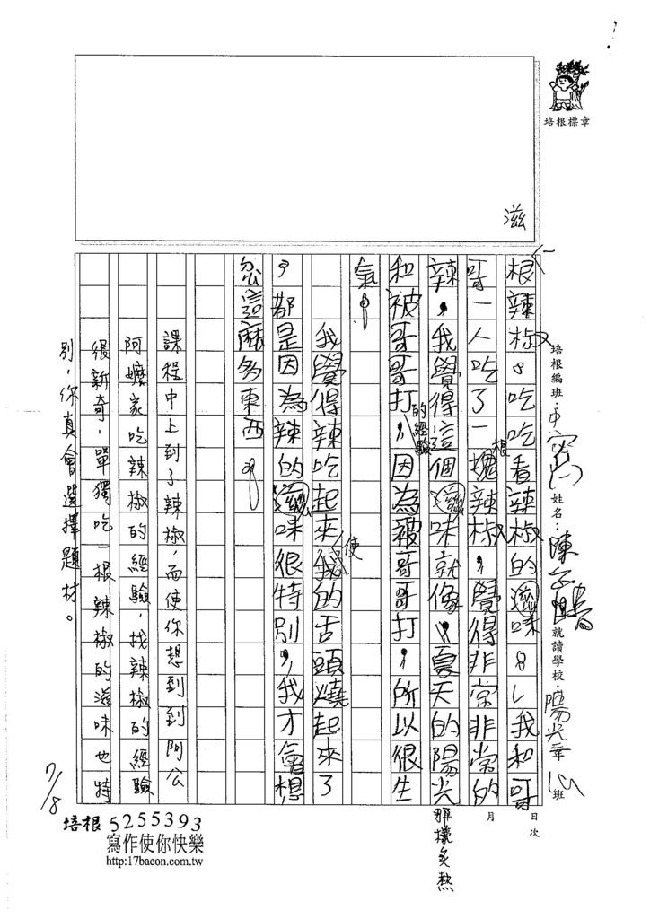 106TMW104陳子晴 (2)