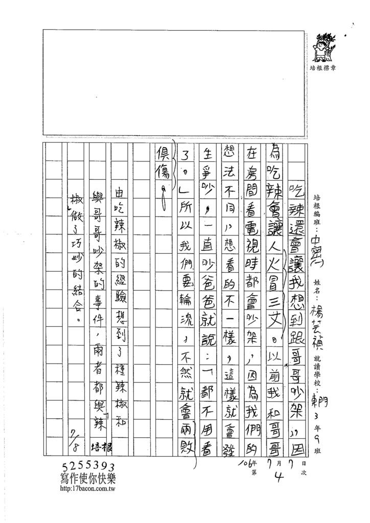 106TMW104楊芸禎 (2)