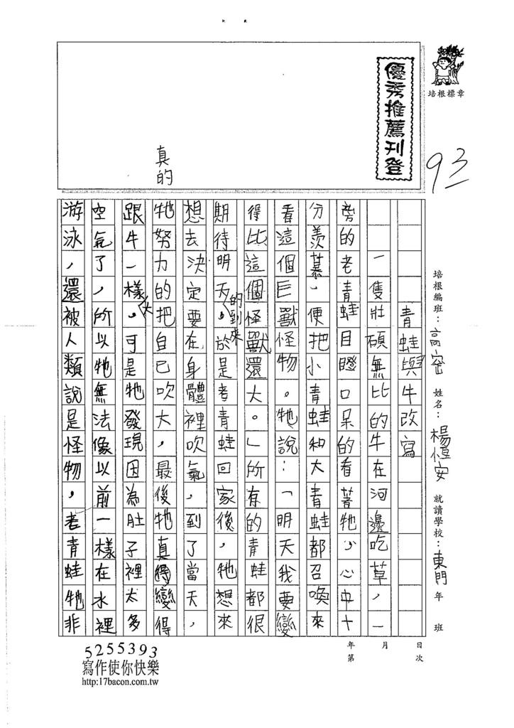 106TSW104楊恆安 (1)