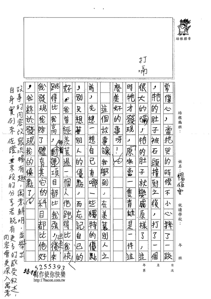 106TSW104楊恆安 (2)