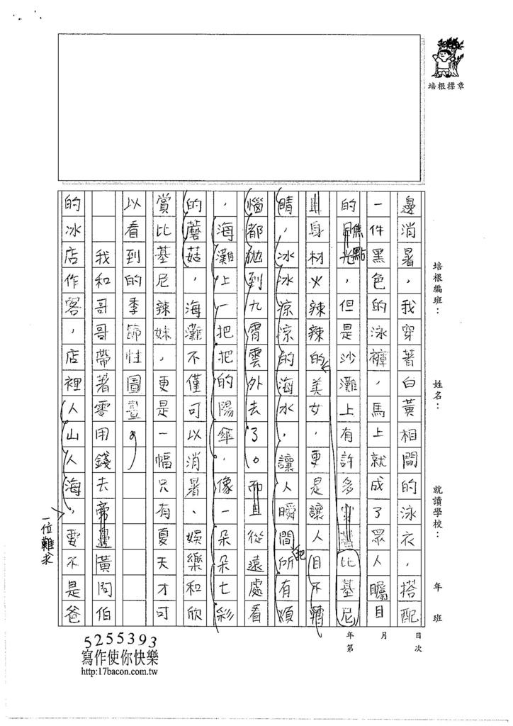 106V02呂岱耘 (2)