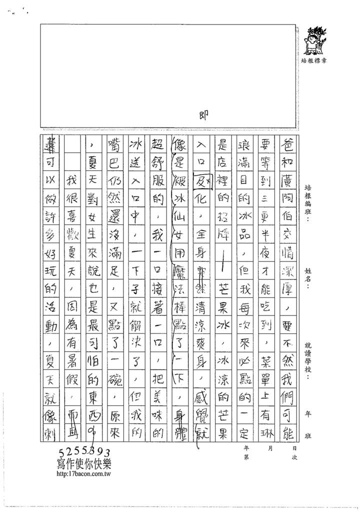 106V02呂岱耘 (3)