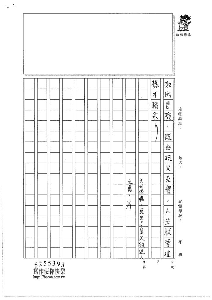 106V02呂岱耘 (4)