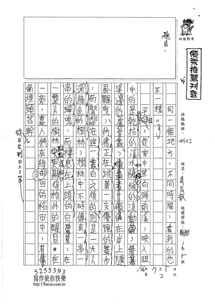 106WA02胡弘毅 (1)