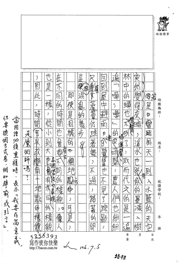 106WA02胡弘毅 (2)
