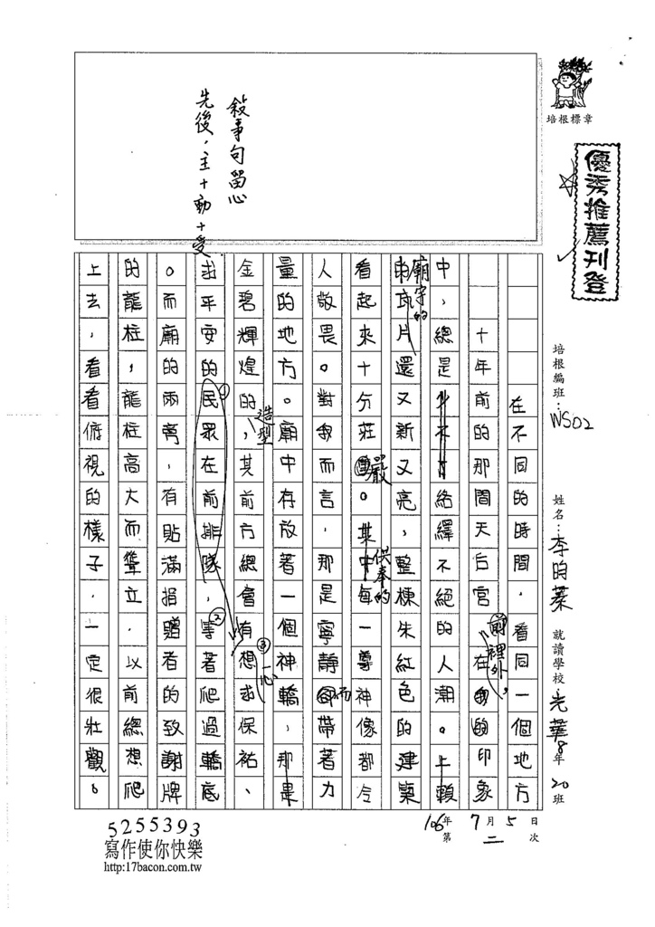 106WS02李昀蓁 (1)
