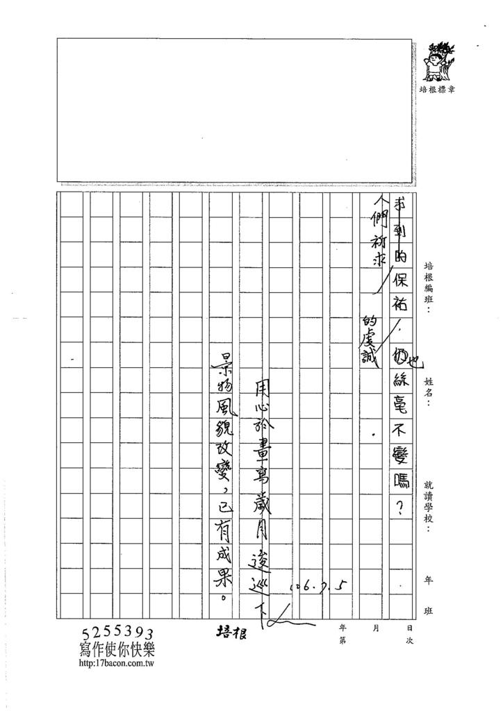 106WS02李昀蓁 (3)