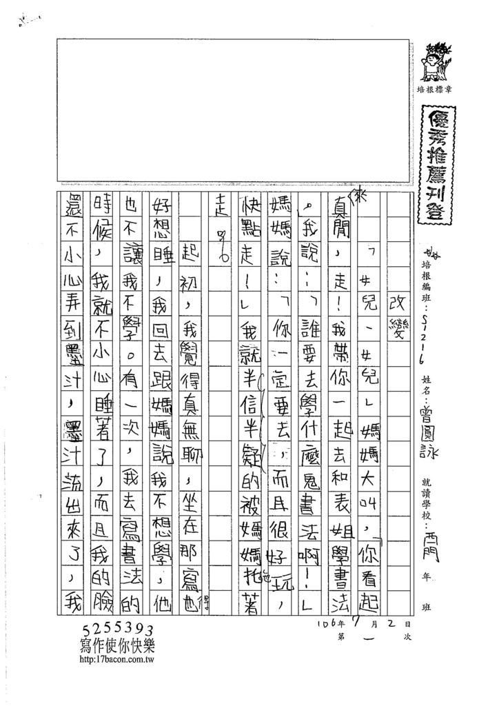 106W6101 曾圓詠 (1)