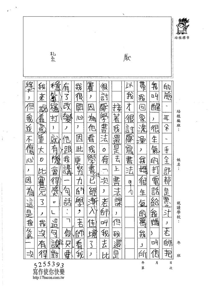 106W6101 曾圓詠 (2)