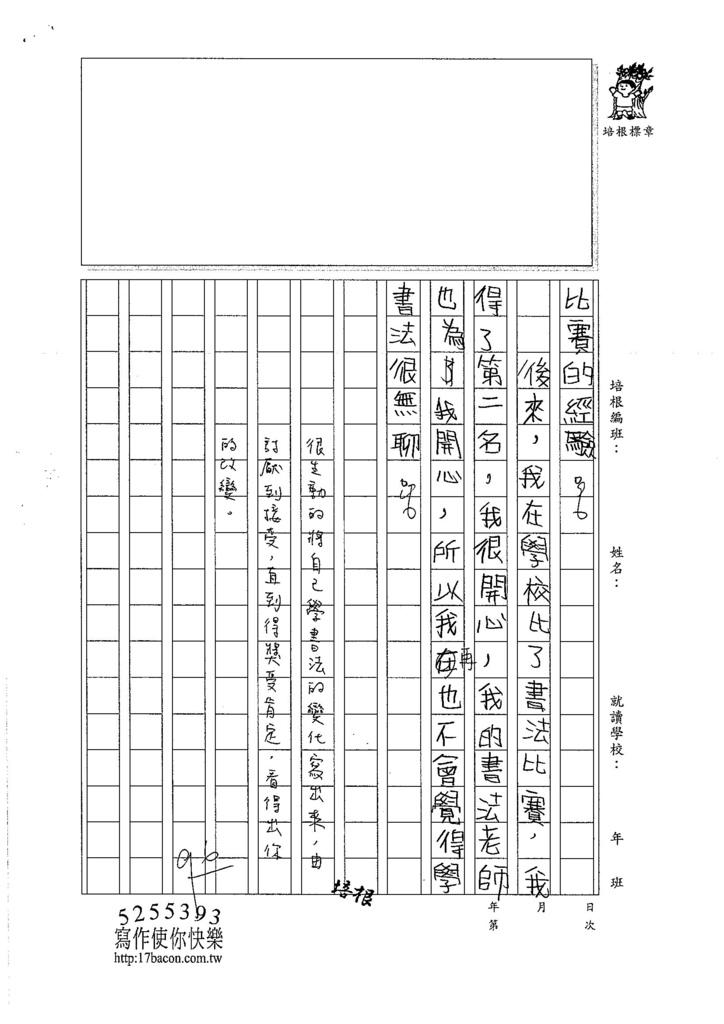 106W6101 曾圓詠 (3)