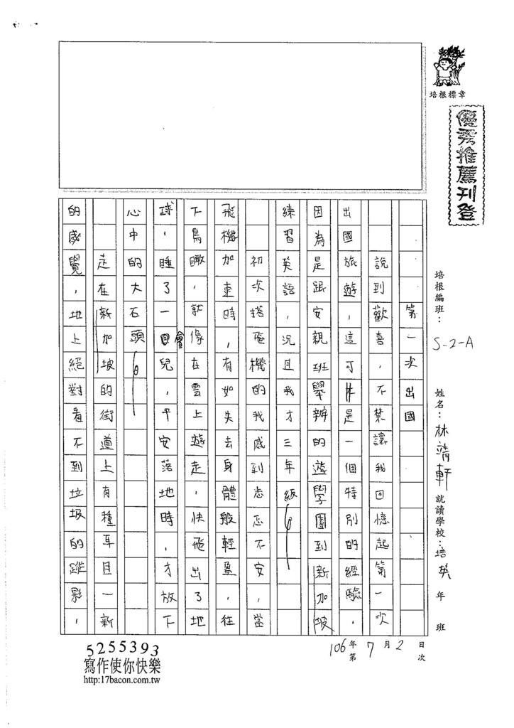 106WA01  林靖軒(1)