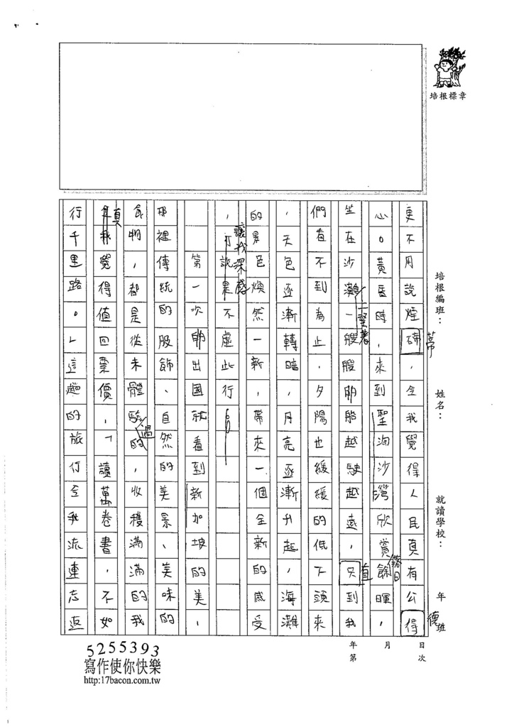 106WA01  林靖軒(2)