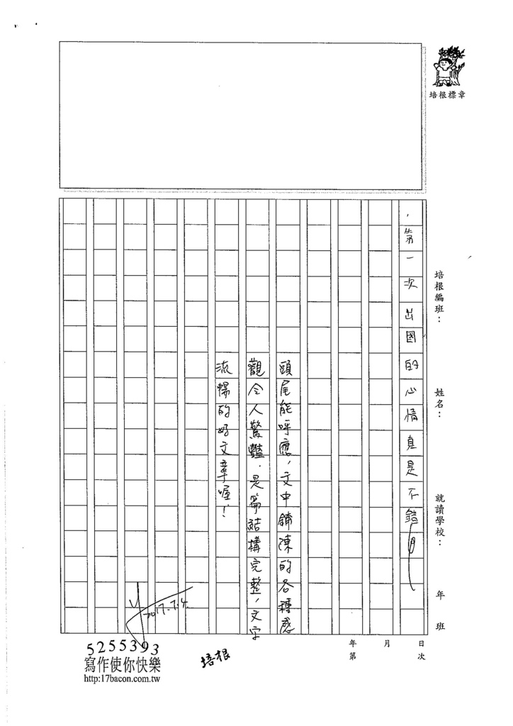 106WA01  林靖軒(3)