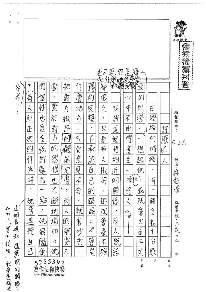 106WA101 林鈺添 (1)