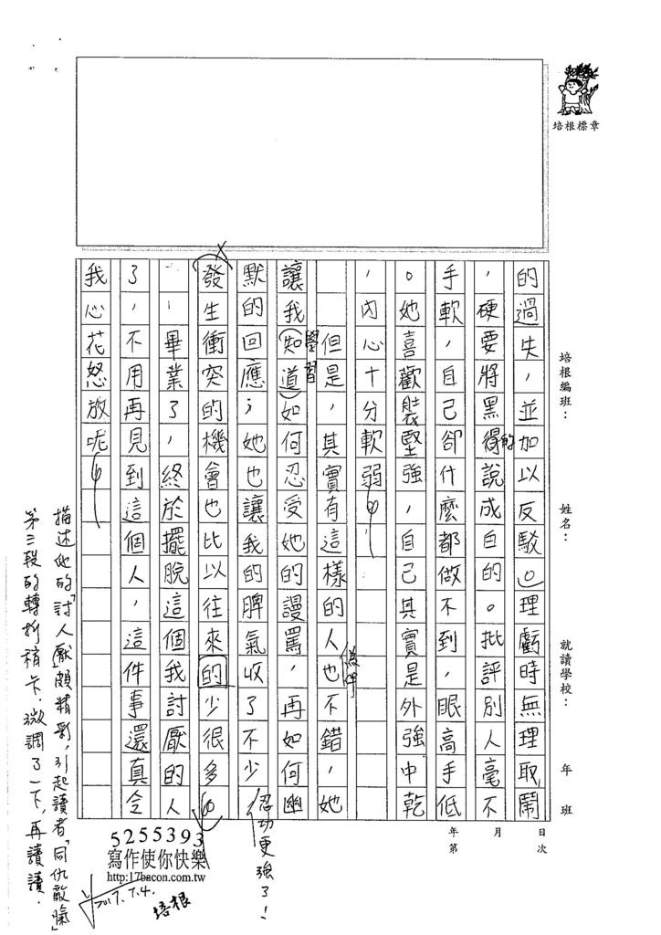 106WA101 林鈺添 (2)