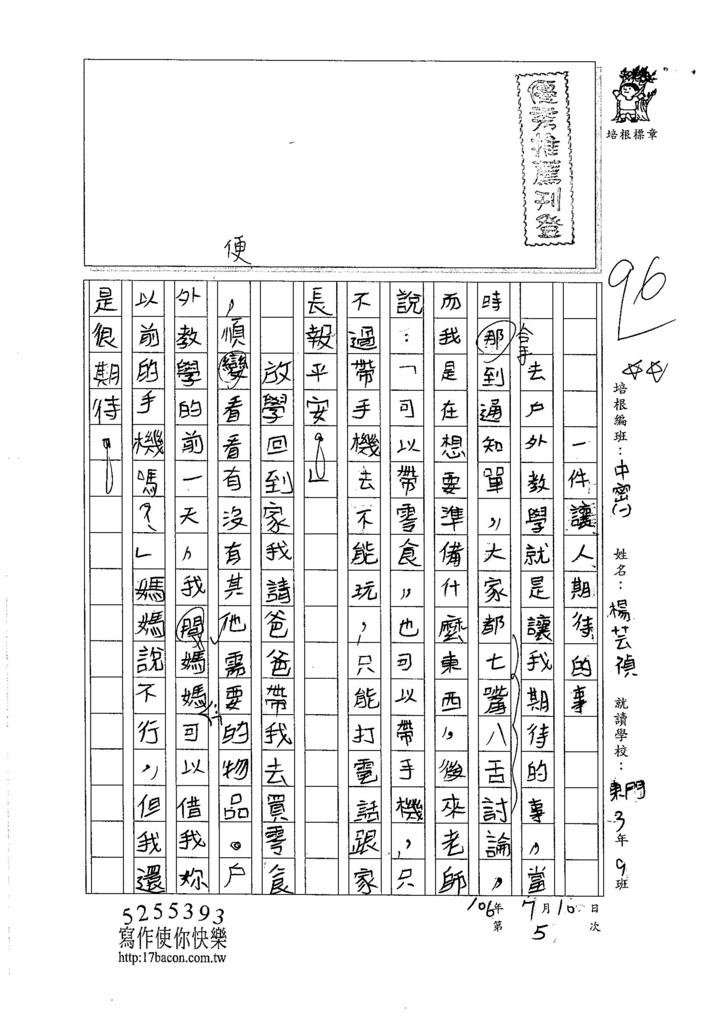 106TMW105楊芸禎 (1)