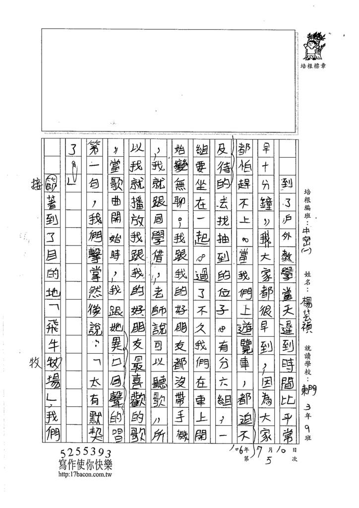 106TMW105楊芸禎 (2)