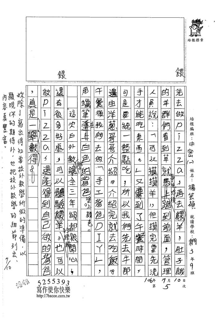 106TMW105楊芸禎 (3)