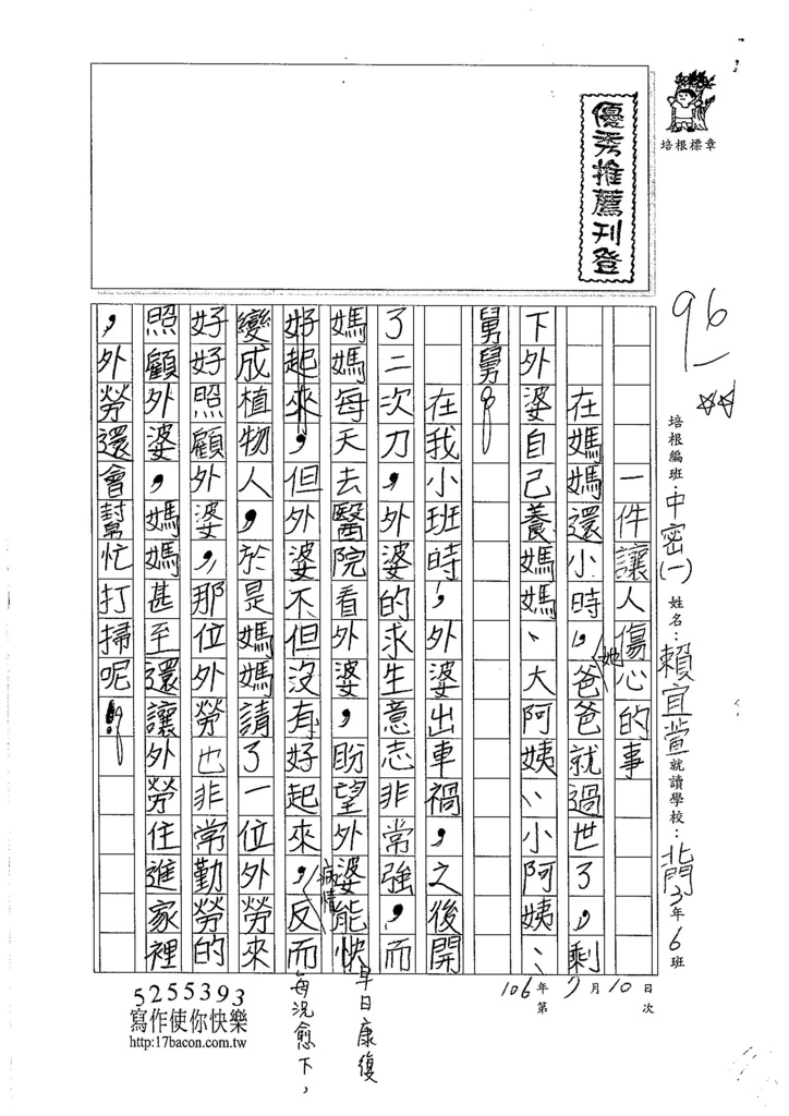 106TMW105賴宜萱 (1)