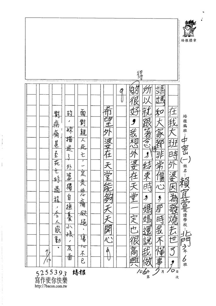 106TMW105賴宜萱 (2)