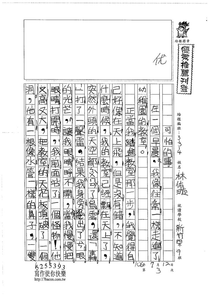 106W4103 林佑璇 (1)