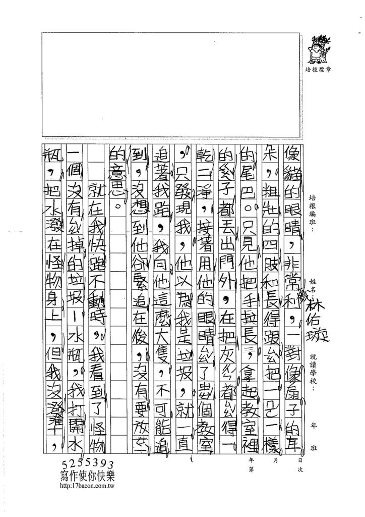 106W4103 林佑璇 (2)