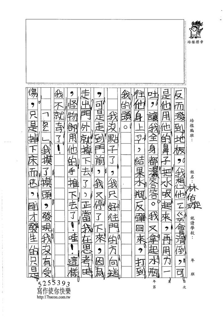 106W4103 林佑璇 (3)